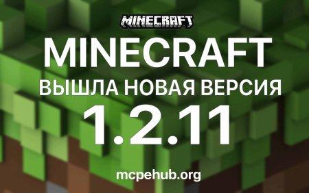 скачать minecraft 1 2 11