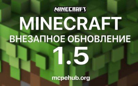 Скачать minecraft pe 1. 1 и 1. 1. 5 полная версия бесплатно на андроид.