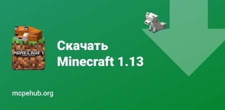 скачать Minecraft 1 13 бесплатно версия на Android