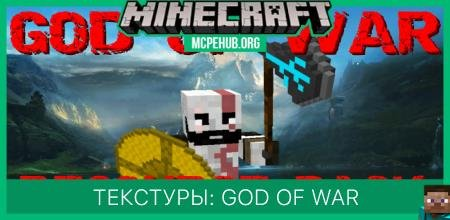 Текстуры: God of War