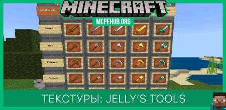 Текстуры: Jelly's Tool Tweaks