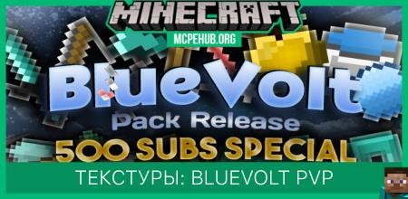 Текстуры: BlueVolt PVP