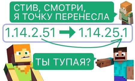 новый minecraft pe 1.14.25.1