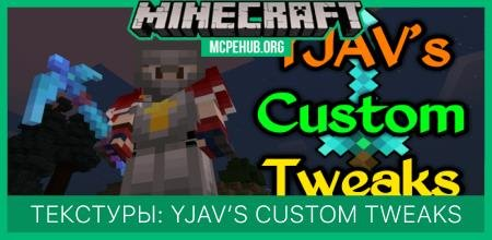 Текстуры: YJAV's Custom Tweaks