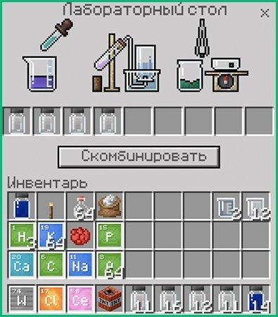 Интерфейс лабораторного стола
