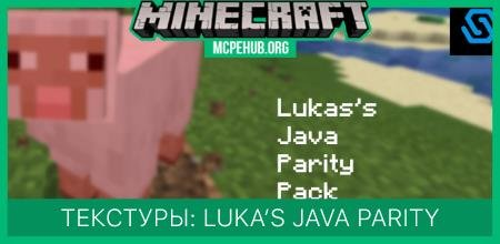 Текстуры: Lukas's Java Parity