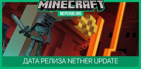 Дата релиза Nether Update