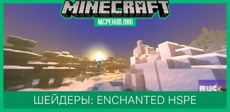 Шейдеры: Enchanted HSPE