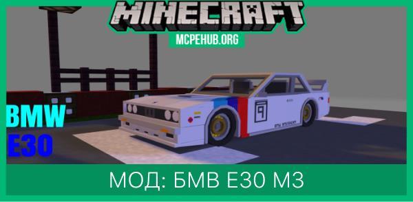 Мод: БМВ E30 M3