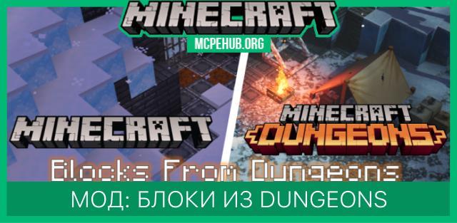 Мод: Блоки из Minecraft Dungeons