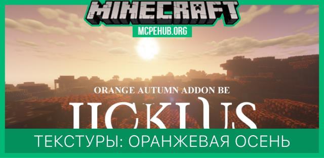 Текстуры: Оранжевая осень
