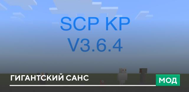 Мод: SCP KP