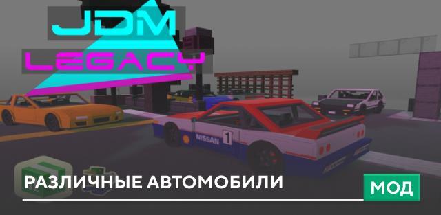Мод: Различные автомобили