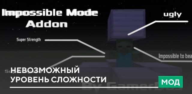 Мод: Невозможный уровень сложности