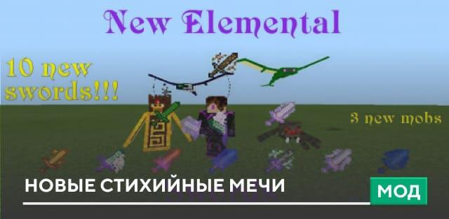 Мод: Новые стихийные мечи