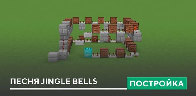 Постройка: Песня Jingle Bells