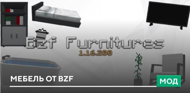 Мод: Мебель от Bzf