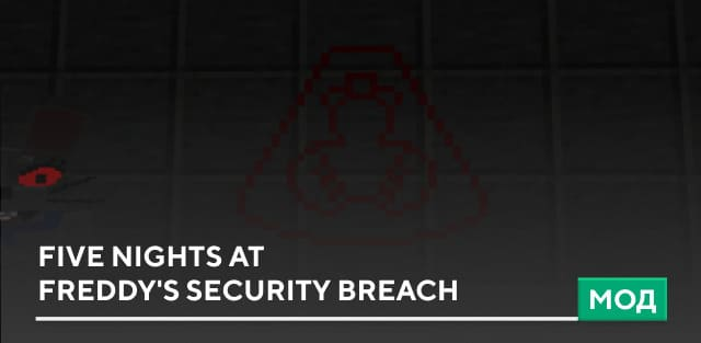 Мод: Five Nights At Freddy\'s Security Breach