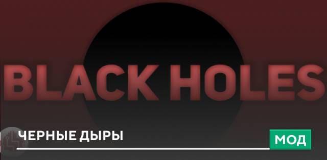 Мод: Черные дыры