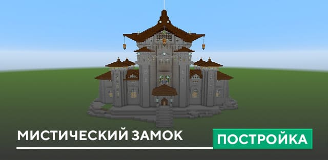 Постройка: Мистический замок