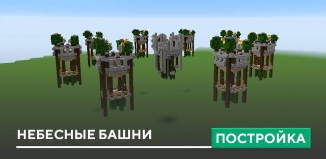 Постройка: Небесные башни