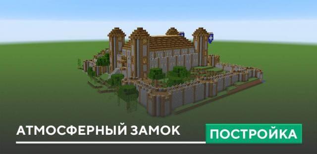 Постройка: Атмосферный замок