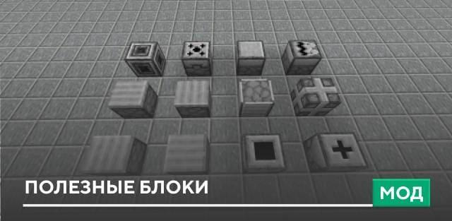 Мод: Полезные блоки