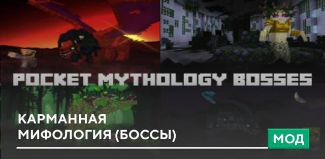 Мод: Карманная мифология (боссы)