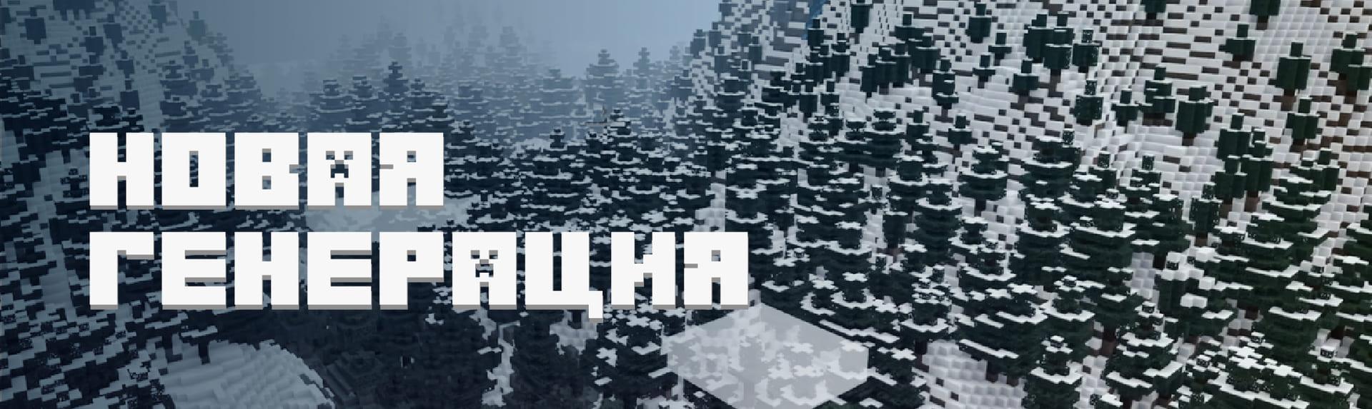 В игре изменили генерацию гор.
