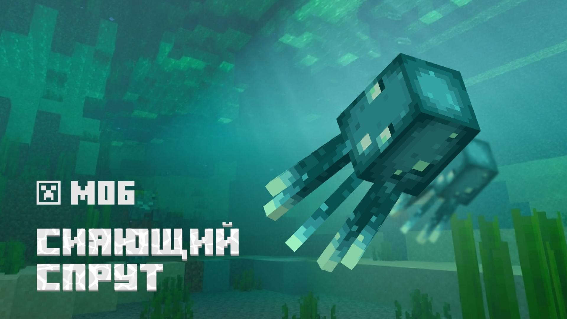 Иллюстрация нового моба. Сияющий спрут светится под водой.