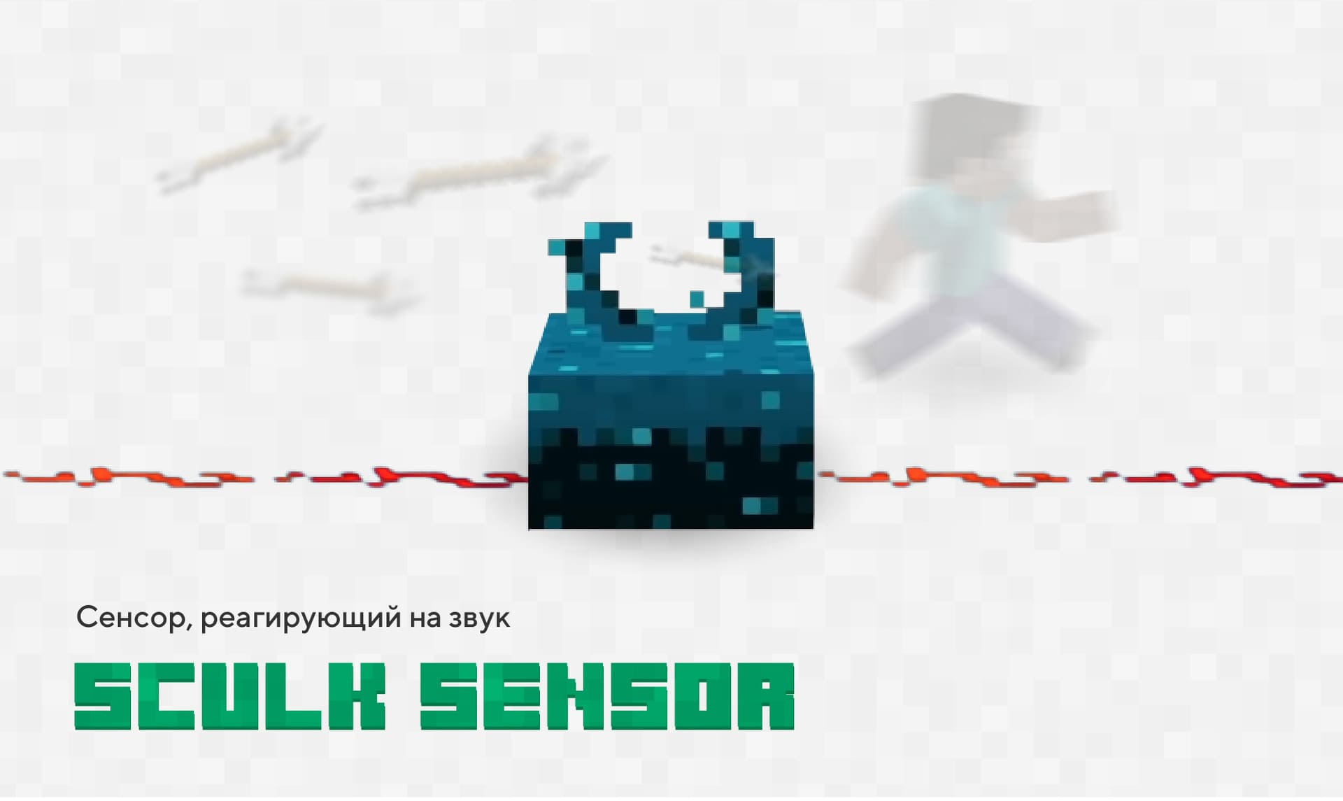 Новый блок, который реагирует на звук и подает сигнал редстоуна.