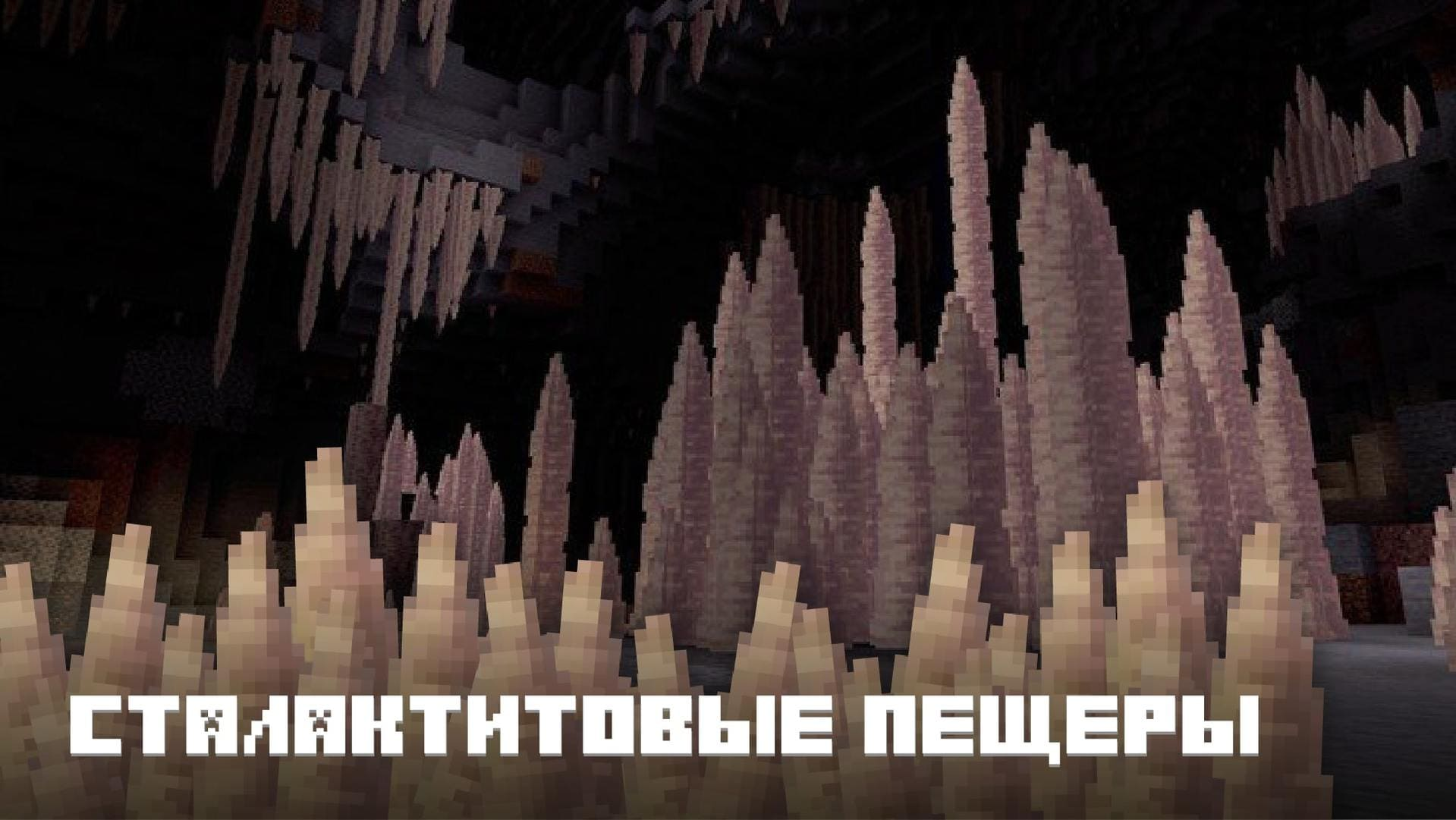Иллюстрация сталактитовых пещер.
