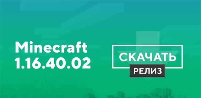 Майнкрафт ПЕ 1.16.40.02 [Полная версия]